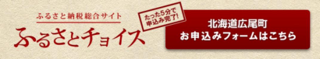 ふるさと納税総合サイト ふるさとチョイス 北海道広尾町お申込みフォームはこちら