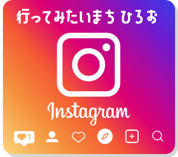 広尾町観光協会Instagram