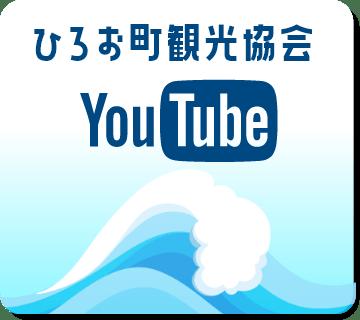 広尾町観光協会YouTube