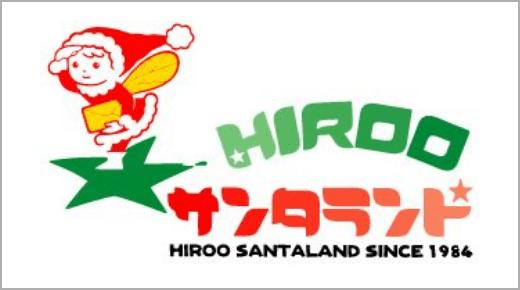 HIROOサンタランド