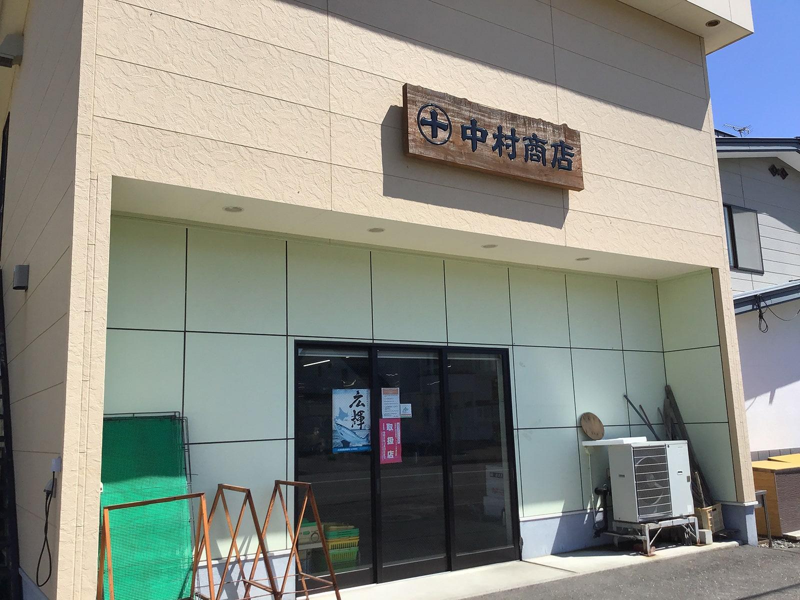 鮮魚中村商店