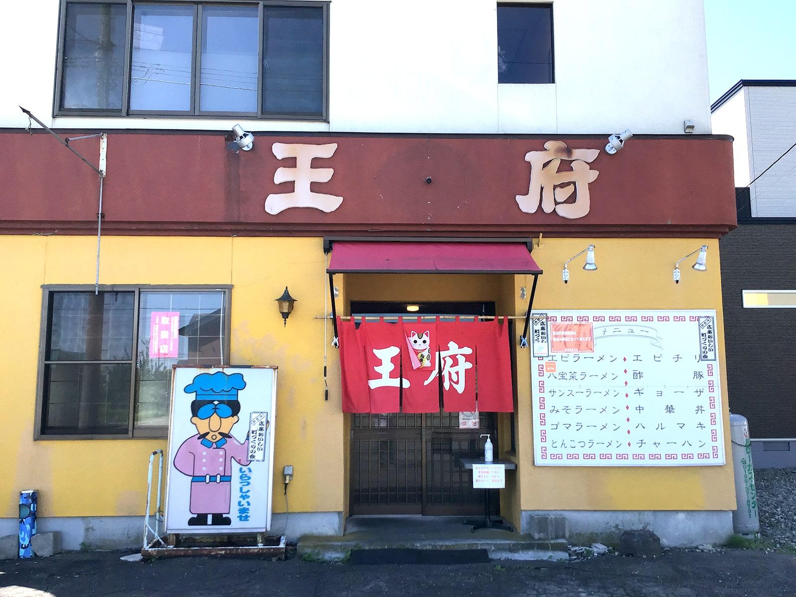 中華料理店 王府