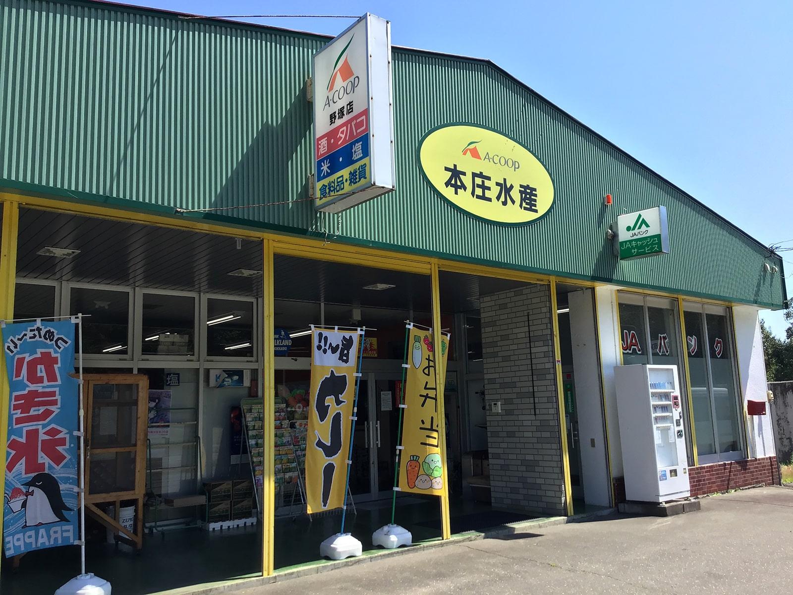 Aコープ本庄水産