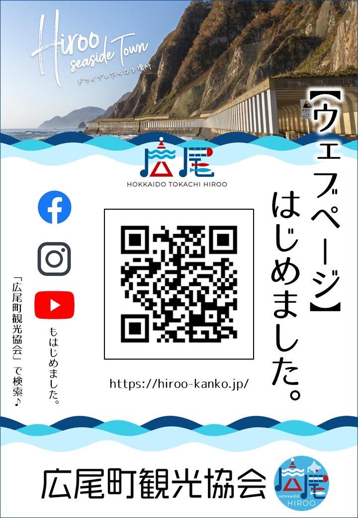 「広尾町観光協会」ウェブページを開設しました