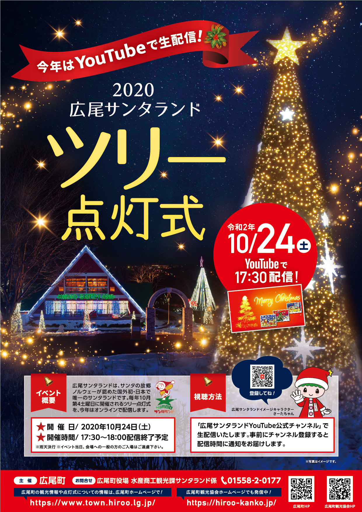 【2020広尾サンタランド】生配信オンライン点灯式!