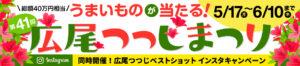 第41回広尾つつじまつりはwebで開催!!
