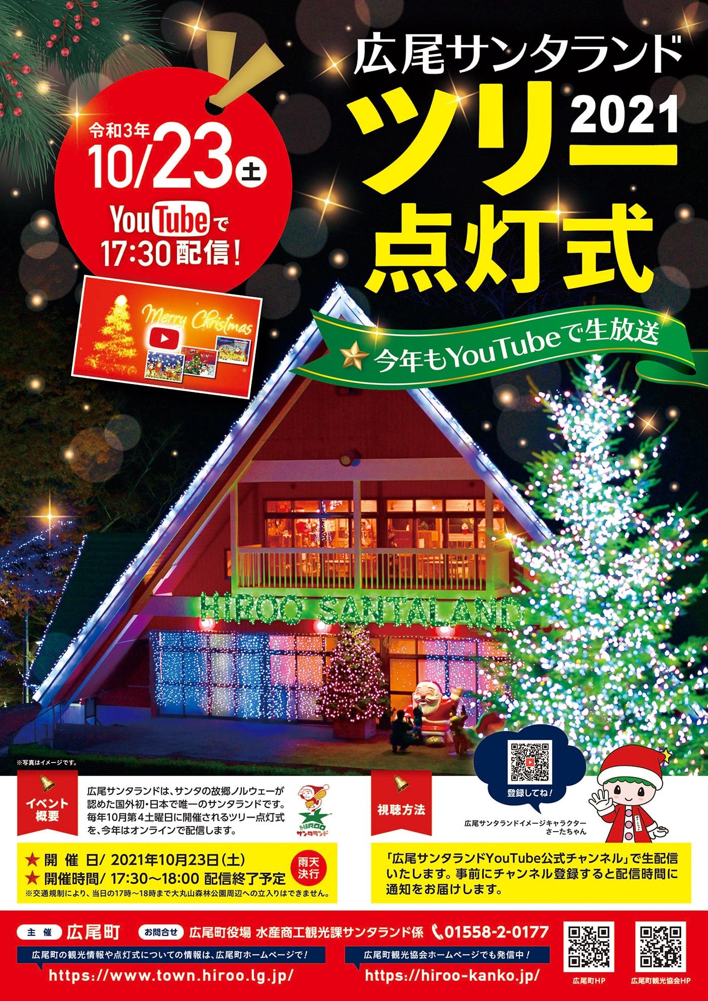 【2021広尾サンタランド】生配信オンライン点灯式!
